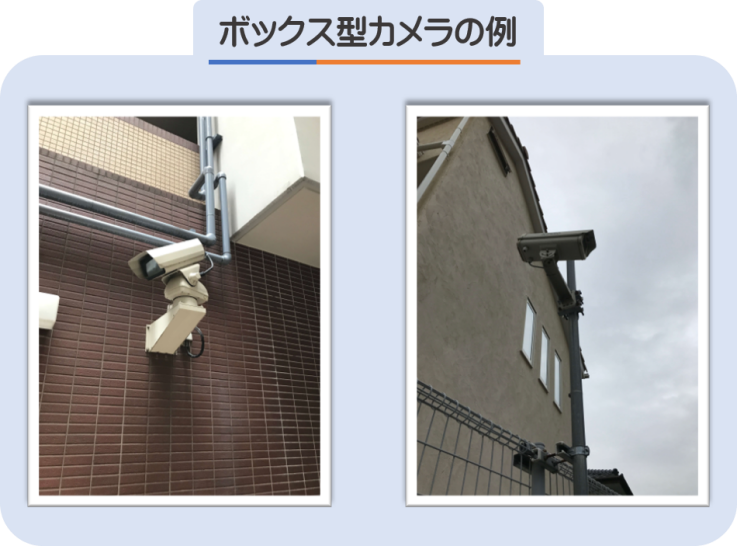 ボックス型カメラの例 ボックス型カメラが二つある
