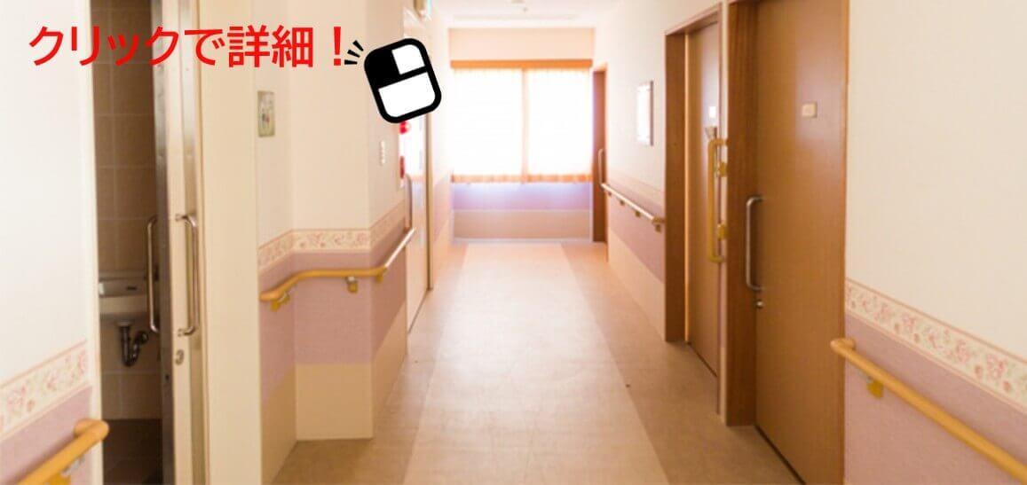 病院などの設置